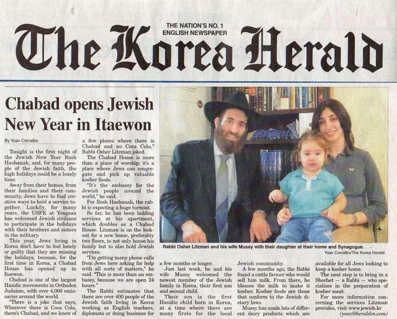 In the News - Chabad Jewish Community of Korea - הקהילה